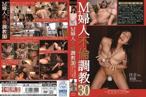 [NHD-085] M婦人不倫調教30
