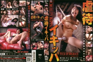 [BND-24] 虐待イキッパ Other Humiliation Anal 鼻フック Enema SM 浣腸 オナニー