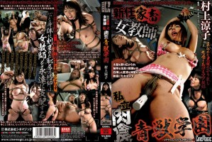 [CMV-058] 新任家畜女教師 私立肉食青獣学園 村上涼子 露出 Costume Torture シネマジック Exposure