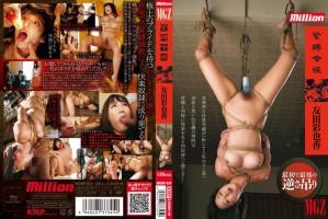 [MKMP-024] 緊縛令嬢 友田彩也香 拘束 Restraint イラマ Torture