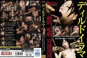 [NKD-207] ディルドイラマ 中嶋興業 フェラ・手コキ Masturbation
