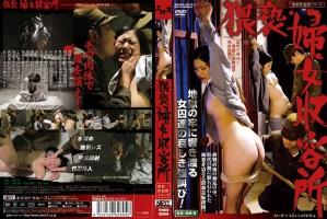 [VNDS-2895] 昭和性犯罪シリーズ 猥褻婦女収容所 Rape 輪姦・凌辱