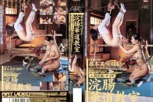 [ART-2168] ENEMA AND ANAL FLOWER ARRANGEMENT – MISAKI FUJIMOTO – HARUKA FUJIMOTO