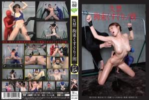 [LMVV-073] 失禁 拘束くすぐりノ刑 スカトロ 放尿 SM ラマニア(ベリーベリー4) Meguri Aikawa Humiliation