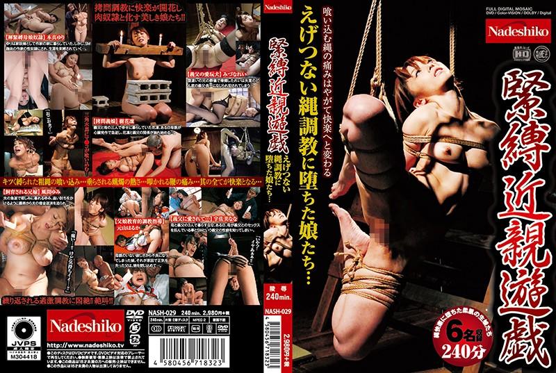 [NASH-029] 緊縛近親遊戯 えげつない縄調教に堕ちた娘たち・・・ スパンキング・鞭打ち 女優 義姉 SM 辱め