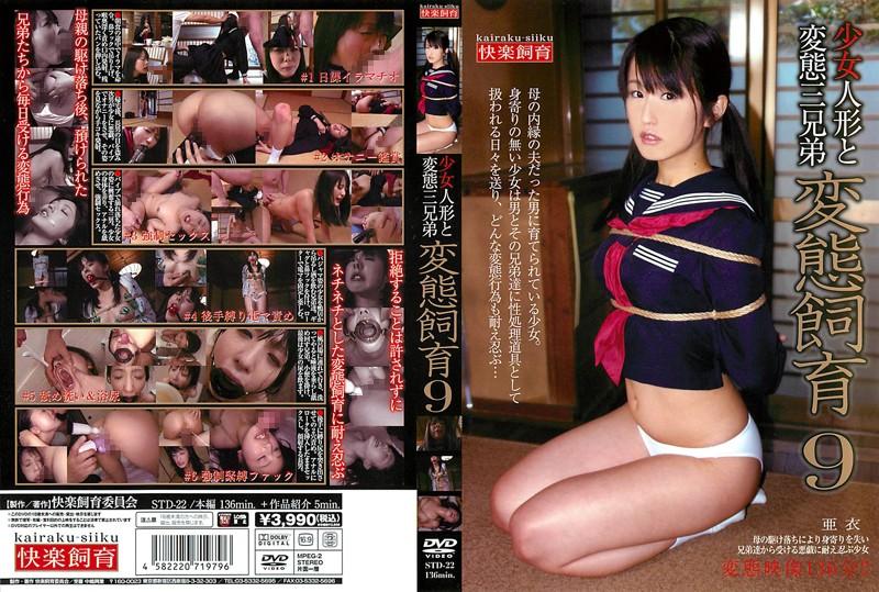 [STD-022] 少女人形と変態三兄弟 変態飼育9