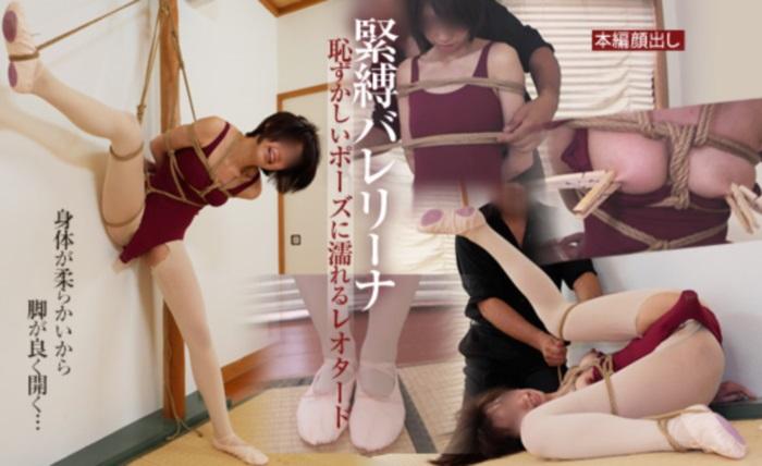 [SM_miracle-0712] 緊縛バレリーナ ~恥ずかしいポーズに濡れるレオタード~ 莉奈