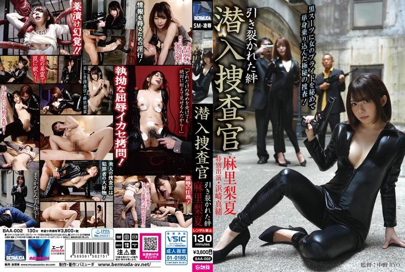 [BAA-002] 潜入捜査官 引き裂かれた絆 麻里梨夏 Lesbian 警官・捜査官 辱め