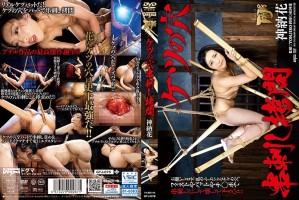 [GTJ-075] ケツの穴 串刺し拷問 スカトロ ドグマ Anal SM フィスト フェラ・手コキ