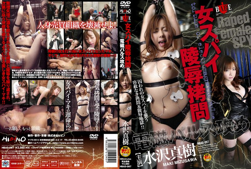[HBAD-097] 女スパイ陵辱拷問 電磁パルス攻め 水沢真樹 Golden Showers 監禁・拘束 Scat BABE