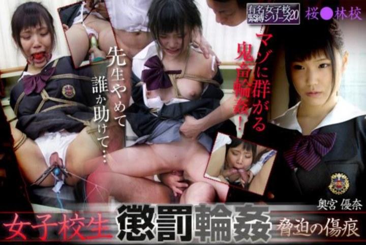 [SM_miracle-0363] 桜○林校 女子校生懲罰輪姦 ~脅迫の傷痕~ 奥宮優奈
