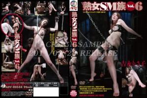 [ADV-R0588] 熟女SM族Vol.6