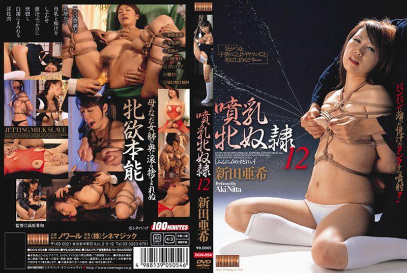 [DCN-054] 噴乳牝奴隷 12