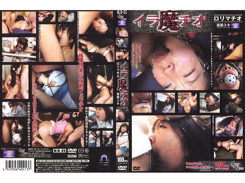 [MJD-05] イラ魔チオ 8 巨乳お嬢様チオ 国分まこ おっぱい フェラ・手コキ Tits 100分