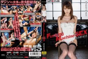 [MXGS-818] Fucking Machine SEX 波多野結衣 Acme 女優 Restraint Irama ザーメン