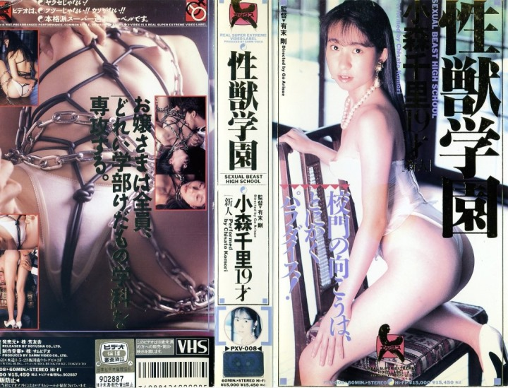 [PXV-008] 性獣学園 小森千里