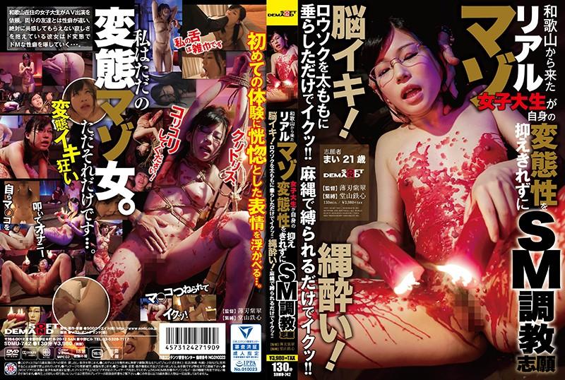 [SDMU-742] 和歌山から来たリアルマゾ女子大生が自身の変態性を抑えきれずにSM調教志願 … 女子学生 企画 Torture Humiliation Amateur