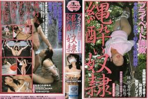 [SS-0281] Shima Bondage