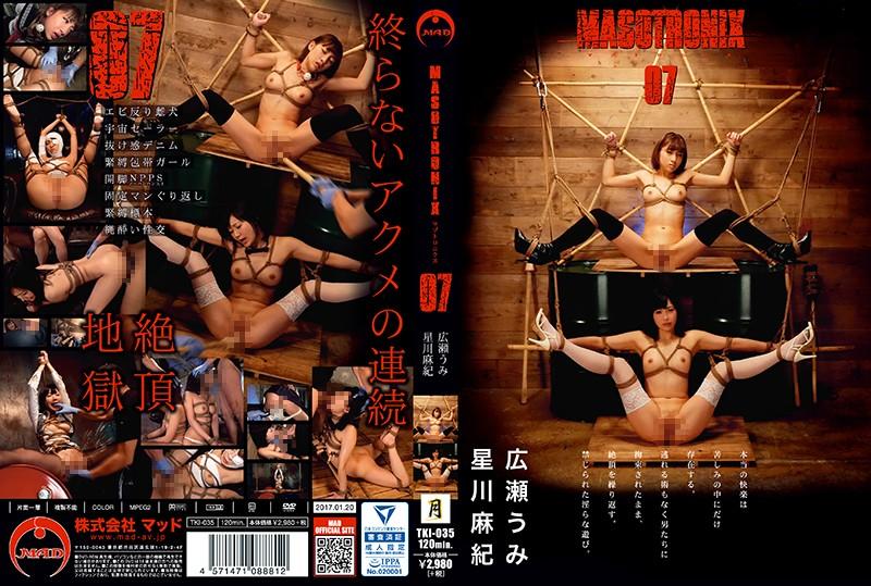[TKI-035] MASOTRONIX 07 フェチ Torture 潮吹き Planning