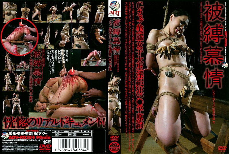 [ADV-R0384] 被縛慕情 Gカップ美麗女子大生淫縄狂い 女子学生 Rape Amateur