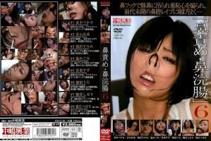 [NKD-126] 鼻責め鼻浣腸 6 鼻責め・鼻浣腸 スカトロ SM