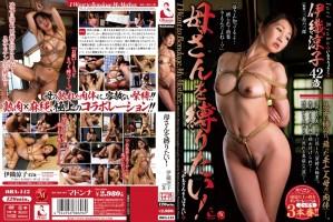 [OBA-143] 母さんを縛りたい 伊織涼子 騎乗位 Ryoko Iori 熟女 Cowgirl OBASAN ザーメン その他SM 巨乳
