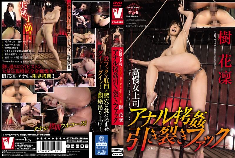 [VICD-306] 高慢女上司 アナル拷姦引き裂きファック 樹花凜 120分