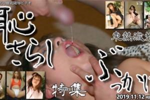 [Tokyo_Hot-n1423] 東京熱 東熱激情 恥さらし ぶっかけ特集 part10
