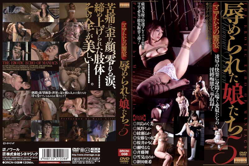 [3RCN-008] 辱められた娘たち5