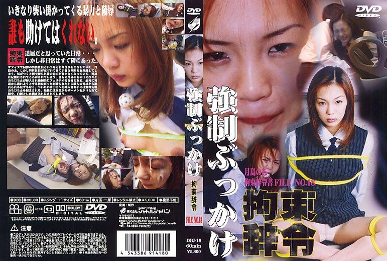 [DBJ-18] 強制ぶっかけ拘束辞令 18(DVD) フェラ・手コキ OL・秘書 監禁・拘束