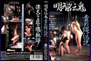[DCN-027] 明智伝鬼 責め縄伝説 vol.2 シネマジック その他SM