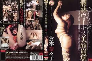 [3RCN-001] 噴乳牝奴隷スペシャル 2