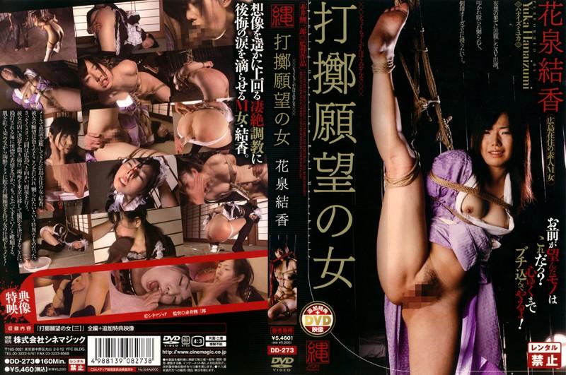 [DD-273] 打擲願望の女 SM