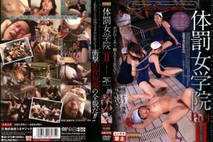 [DD-275] 体罰女学院 Part2