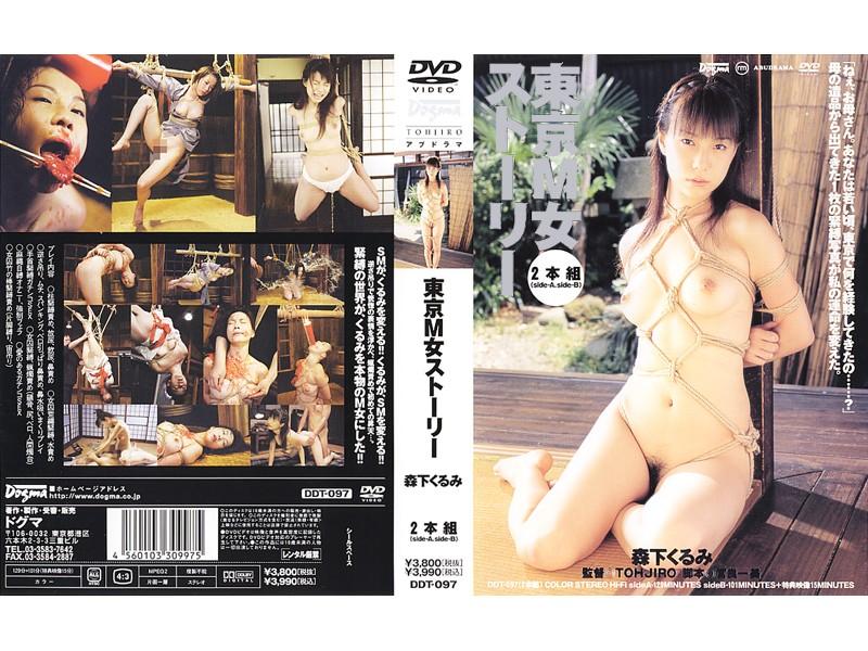 [DDT-097] 東京M女ストーリー 森下くるみ