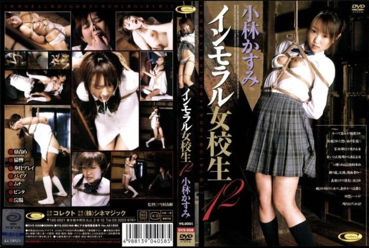 [DVS-058] インモラル女校生 12 雪村春樹 シネマジック スパンキング・鞭打ち