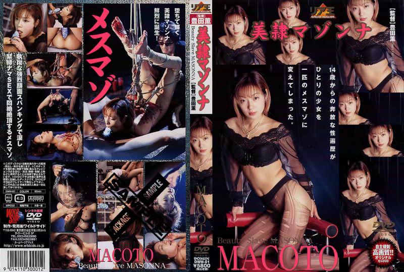 [DWM-01] 美隷マゾンナ MACOTO
