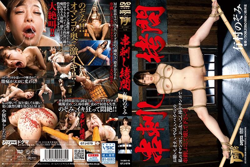 [GTJ-079] 串刺し拷問 有村のぞみ
