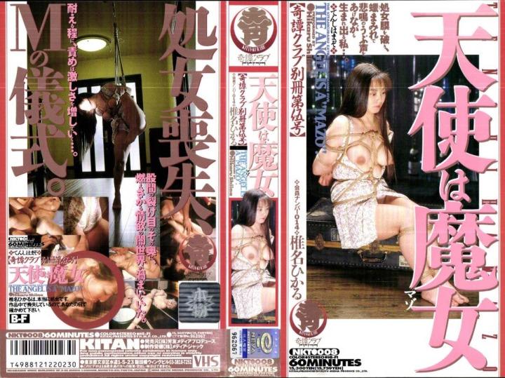 [NKT-008] 奇譚クラブ 別冊 第伍号 天使は魔女(マゾ)
