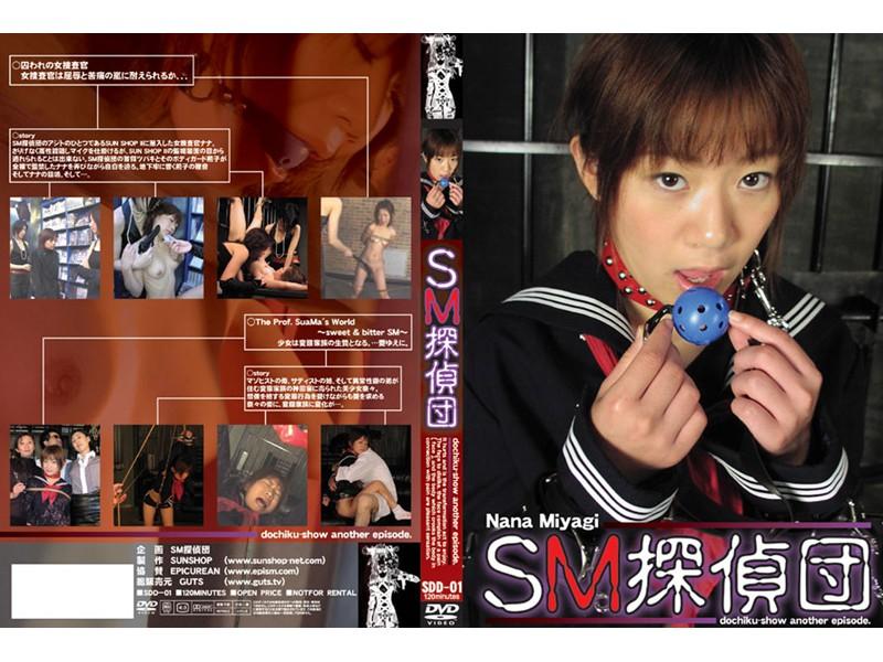 [SDD-01] SM探偵団 宮地奈々・神田つばき・荊子 監禁・拘束 凌辱