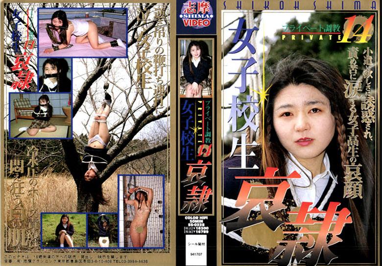 [SS-0228] プライベート調教 14 女子校生哀隷