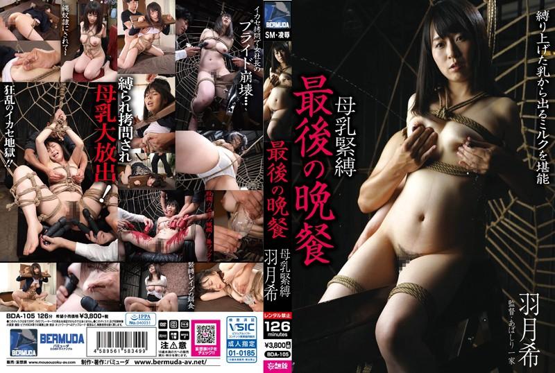 [BDA-105] 母乳緊縛 最後の晩餐 羽月希 あばしり一家 SM
