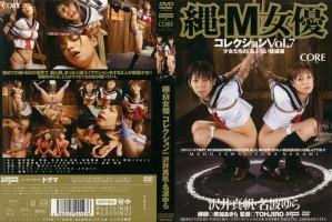 [COT-011] 縄・M女優コレクション  7 TOHJIRO その他SM 沢井真帆 Yura Nanami