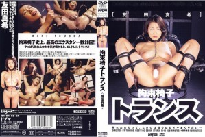 [DDT-103] 拘束椅子トランス 女優 調教 監禁・拘束 Maki Tomada おばさん Aunt
