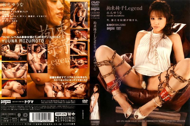 [DDT-175] 拘束椅子LEGEND 水元ゆうな 監禁・拘束 Torture ドグマ Actress Rape