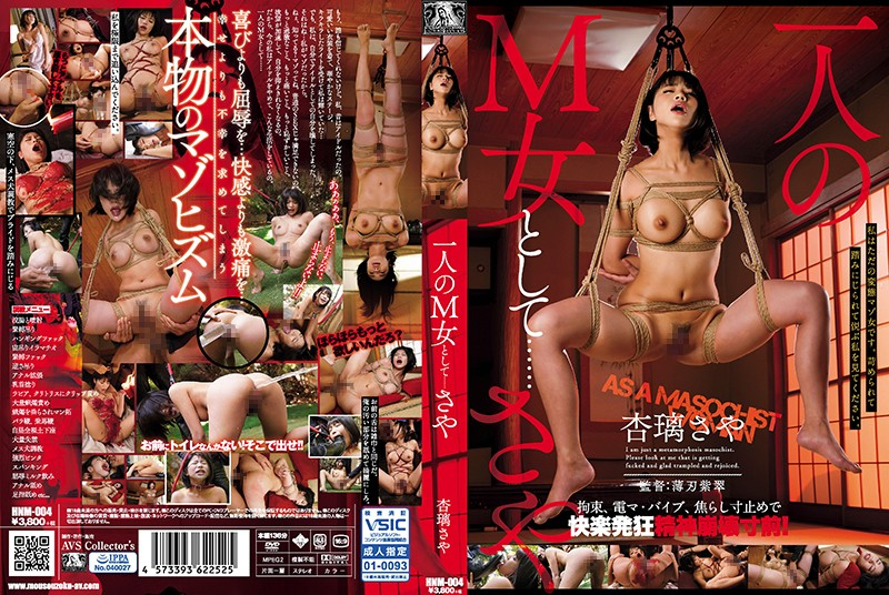 [HNM-004] 一人のM女として… さや フェチ AVS COLLECTOR'S