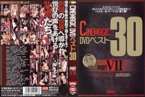 [CMC-096] Cinemagic DVDベスト30 PART.7 Female Teacher 女教師 女子校生 Omnibus Other School Girls シネマジック