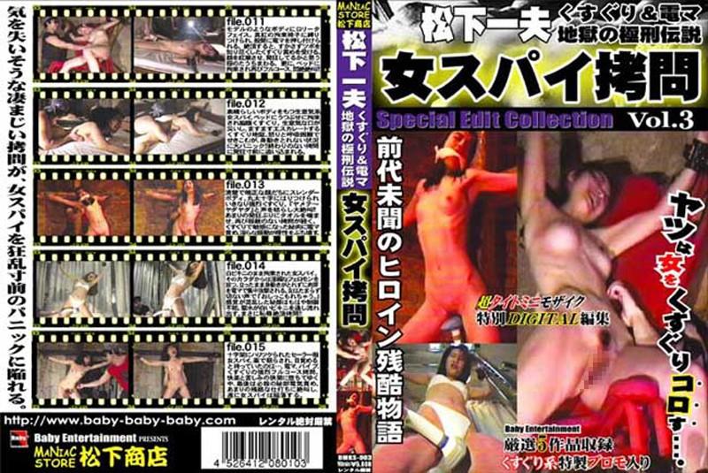 [DMKS-003] 女スパイ拷問 ベイビーエンターテイメント Other Costume その他コスチューム スカトロ