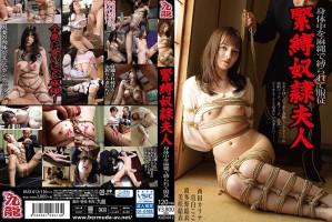 [KUD-012] 緊縛奴隷夫人 身体中を麻縄で縛られて服従