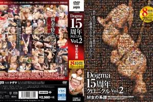 [ADD-029] ドグマ15周年クロニクル Vol.2 M女の系譜 Torture 大容量作品 SM
